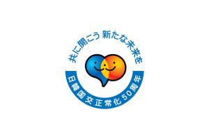 外務省日韓国交正常化50周年