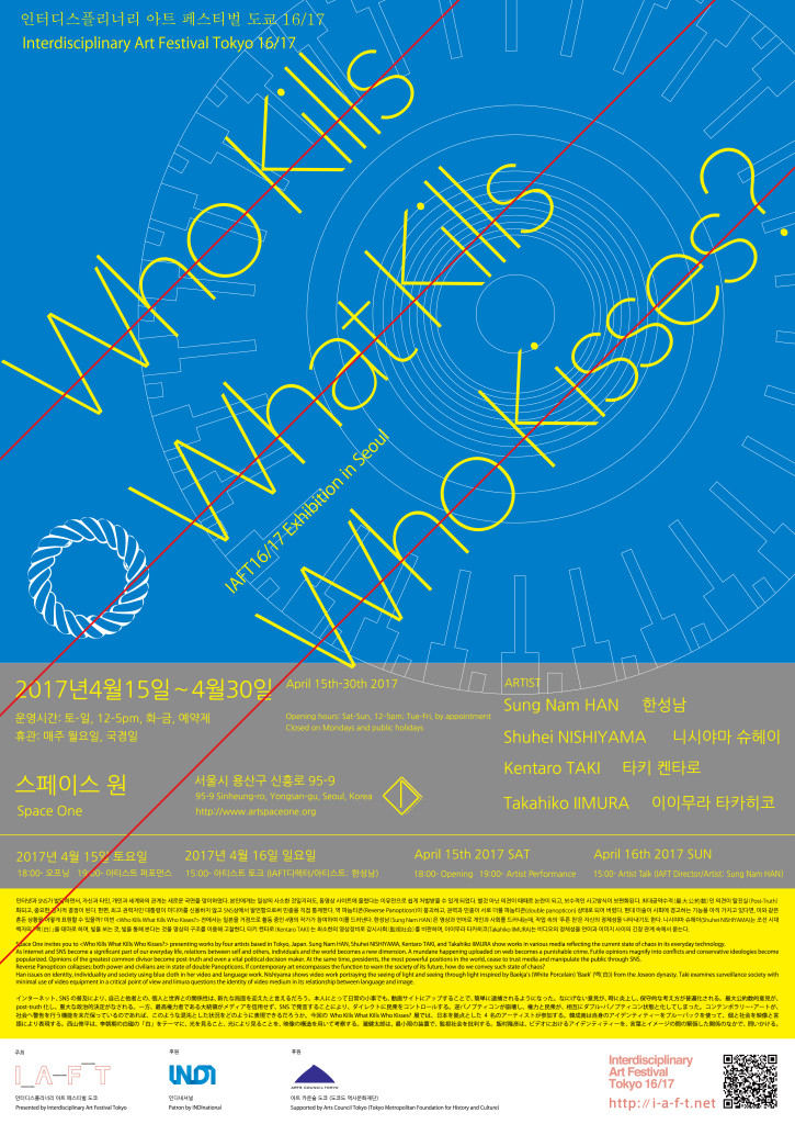 IAFT Korea A3 poster_ol
