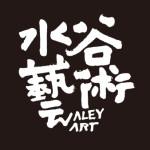 waley_logo